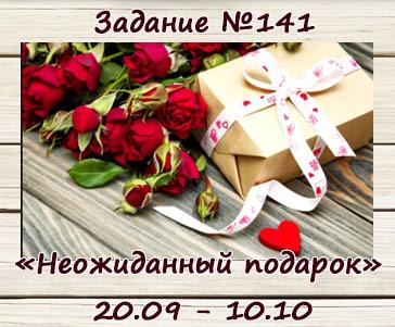 """+++Задание №141. """"Неожиданный подарок"""" до 10/10"""