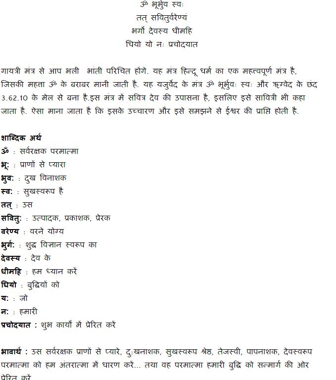 Gayatri Mantra Vidhi or Uske Faide