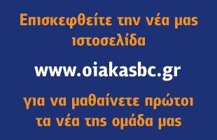 Νέα ιστοσελίδα www.oiakasbc.gr