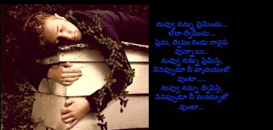 ప్రేమ..... ద్వేషం   -  25-03-2014