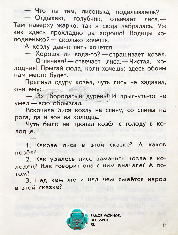 Старый учебник родная речь чтение первоклассники 1990е, СССР