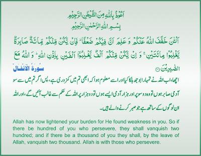 Quran-Pak-Sorah-Anfal-Ayat