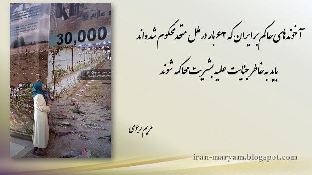ایران-استقبال مریم رجوی از شصت و دومین قطعنامه محکومیت نقض حقوق بشر در ایران، در مجمع عمومی ملل متحد 27 آذر,1394