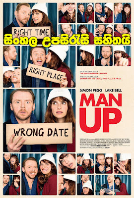 Man Up 2015 Sinhala Subtitle movie Watch Online