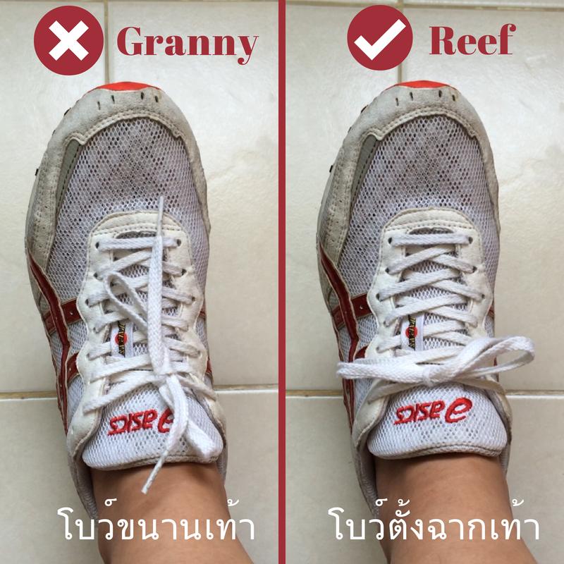 วิธีผูกเชือกรองเท้าไม่ให้หลุดง่าย