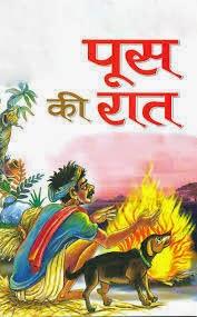 Push Ki Raat - Premchand