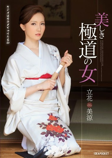 IPZ-451 Woman Tachibana Misuzu Of Beautiful Gangster HD