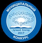 """Победитель конкурса """"Лучший блогер-2017"""""""