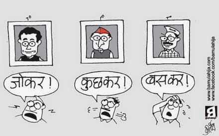 rahul gandhi cartoon, akhilesh yadav cartoon, arvind kejriwal cartoon, cartoons on politics, indian political cartoon