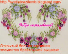 Блог Бразильская вышивка