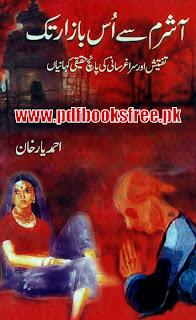 Ashram Say Us Bazar Tak By Ahmad Yar Khan