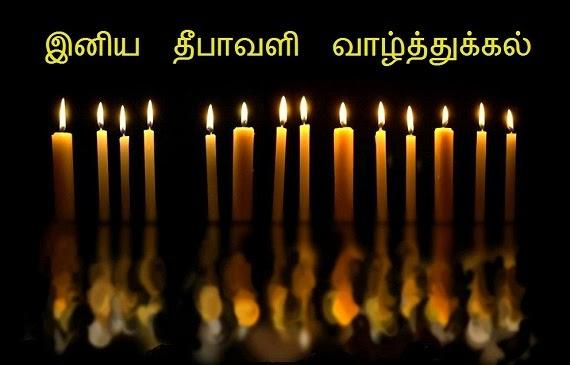 Diwali / Deepavali Wishes  Deepavali vaalthugal