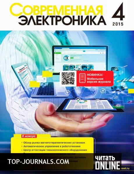 Журнал современная электроника 2015