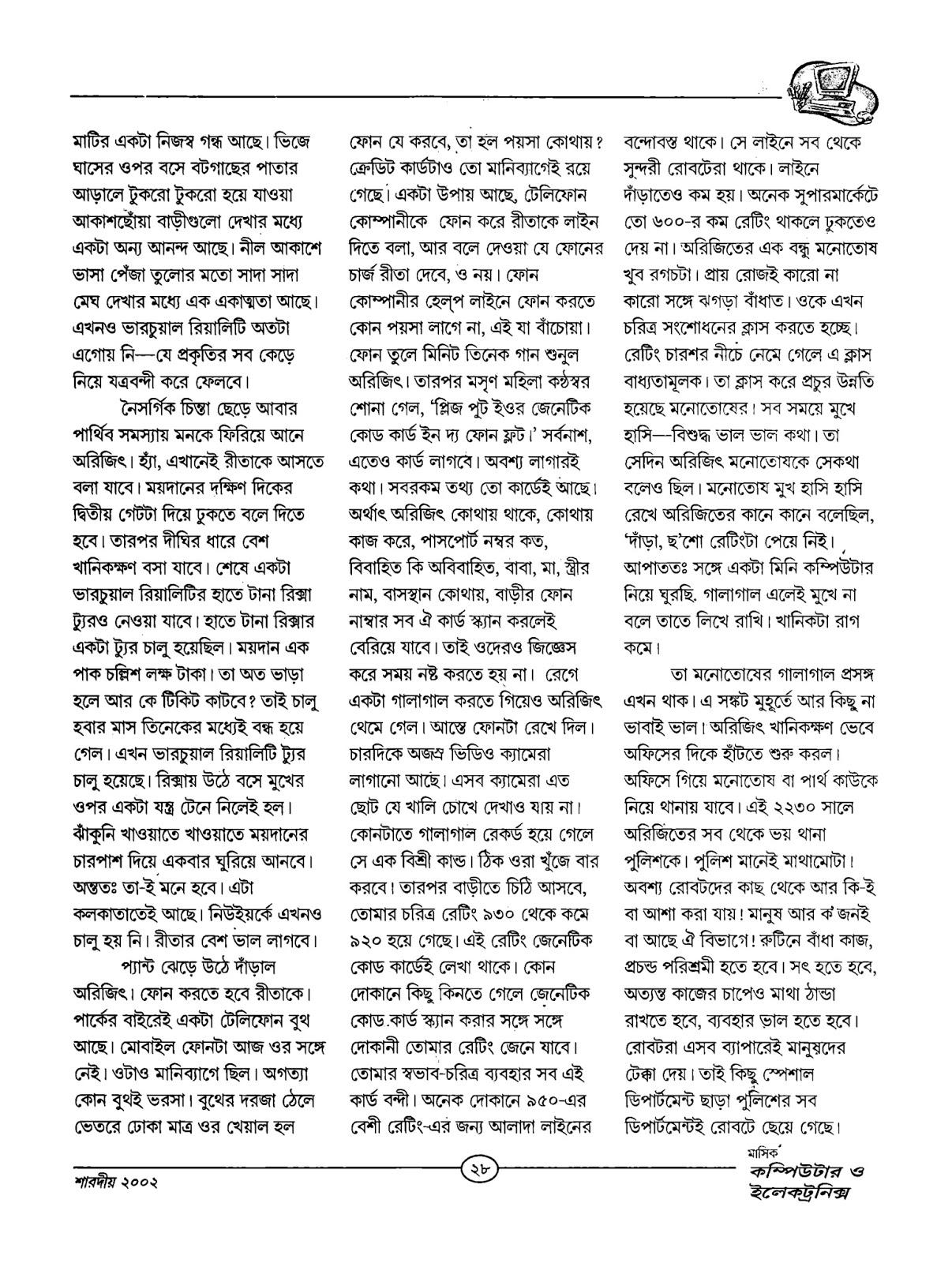 theme of shakuntala story