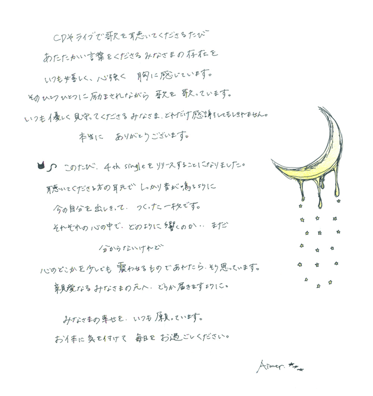 Message from aimer about her 4th single