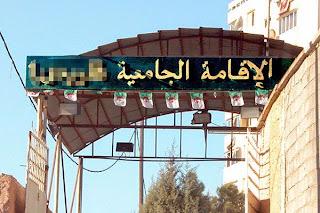 وفاة طالبة جامعية بحي 3000 سرير في ظروف غامضة بعنابة