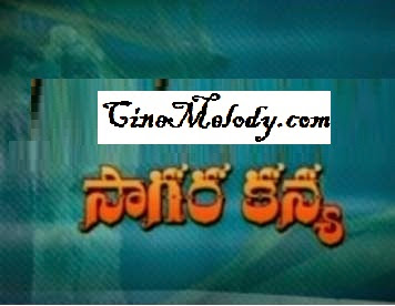 Sagar Kanya Telugu Mp3 Songs Free  Download  1995