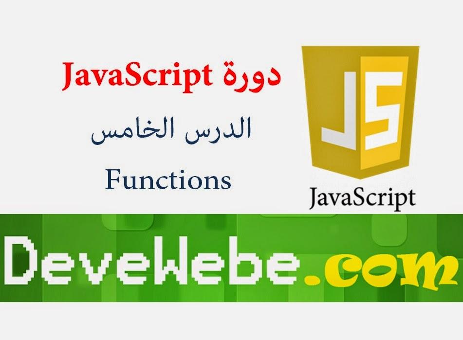 دورة java Script | شرح java Script | تعلم java Script | الدرس الخامس | شرح Functions