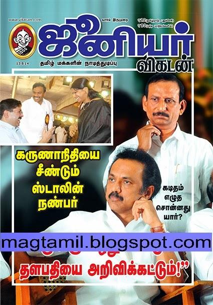 Junior Vikatan 13-08-2014 Tamil Magazines Read Online Free