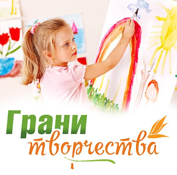 Грани творчества - Творческие конкурсы для детей и педагогов