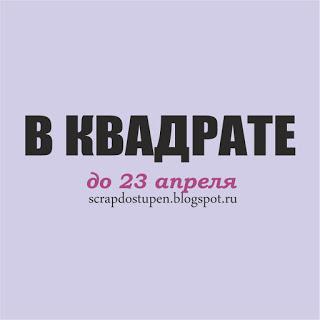 "+++Тематическое задание ""В квадрате"" до 23/04"