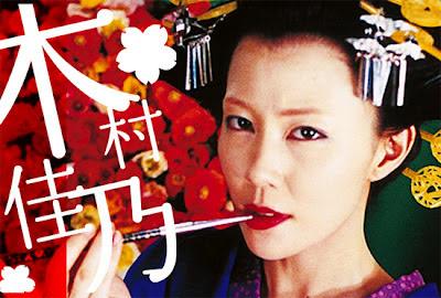 Mika ninagawa - Sakuran