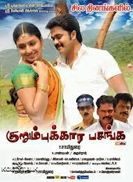 Kurumbukara Pasanga 2012 Tamil movie watch online