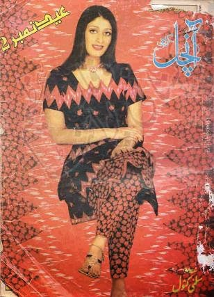 Aanchal Digest ,December 2004