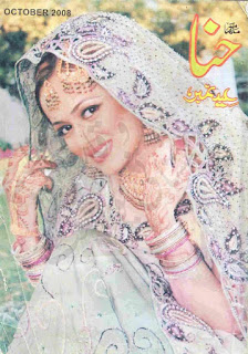 Hina Digest October 2008 Online Reading