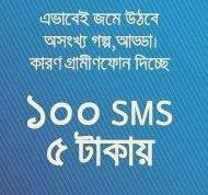 Grameenphone-gp-100-SMS-5Taka-tk