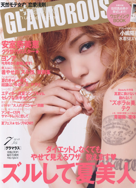 glamorous july 2012年7月  cover girl namie amuro japanese magazine scans