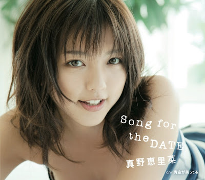 """Erina Mano """"Song for the DATE"""" PV Released"""