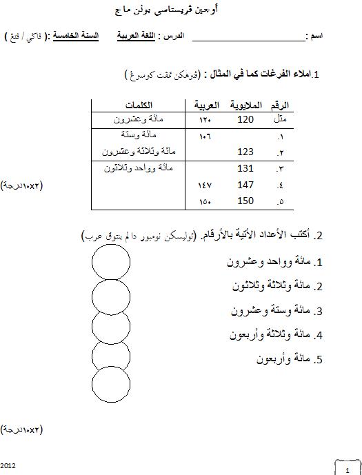 ujian semester 1.tahun 5 upkk