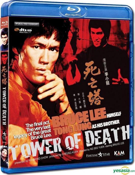 El último combate (Game of Death II) (1981)