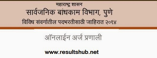 PWD Department Pune Recruitment 2014
