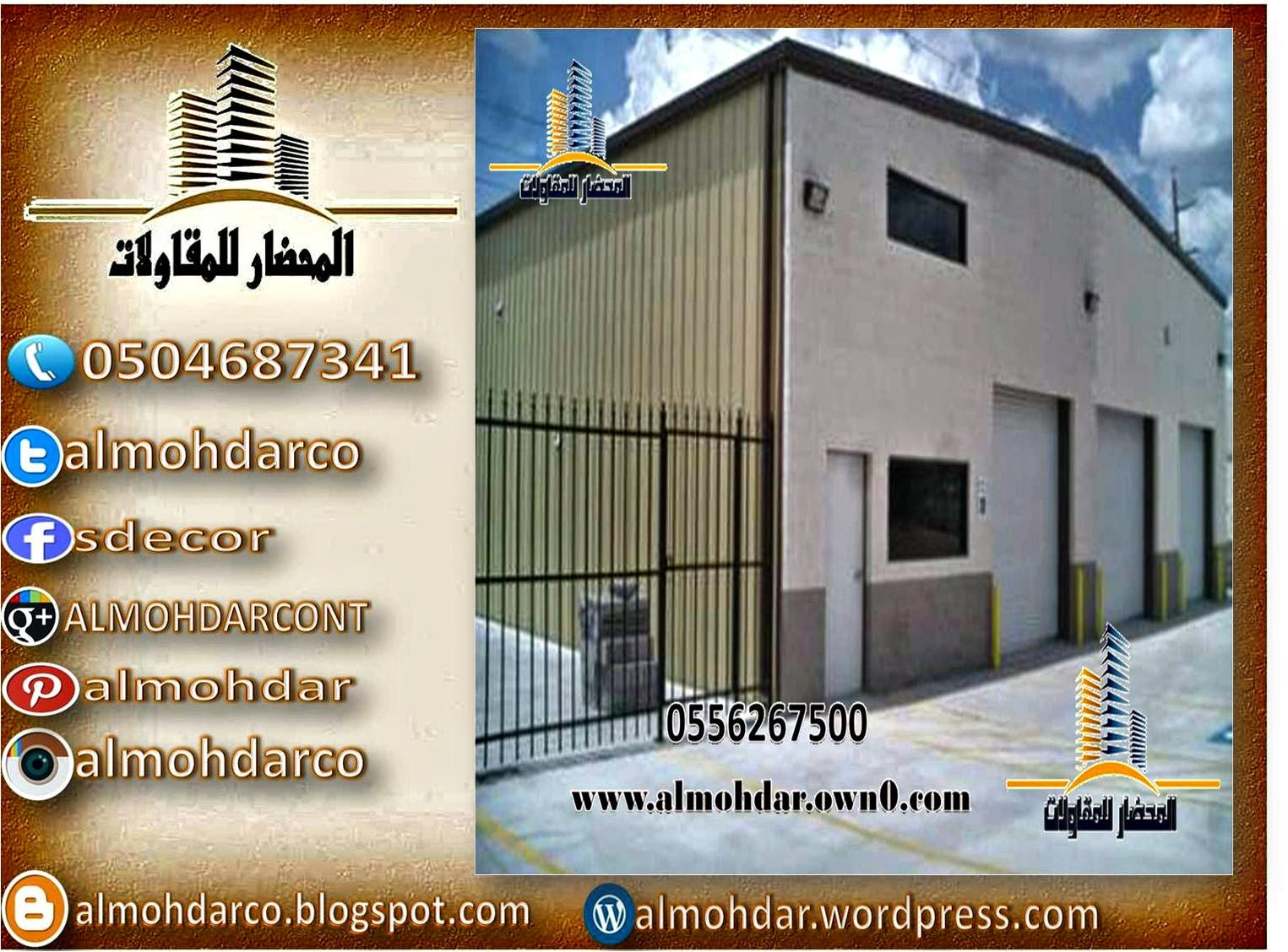 هناجر warehouses