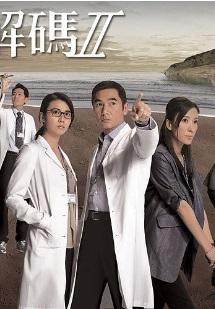 Giải Mã Nhân Tâm 2 - A Great Way To Care 2 (2013) - FFVN - (25/25)