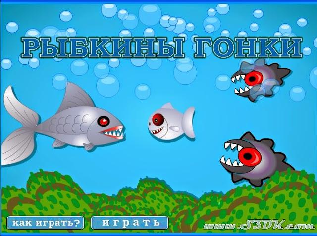 Fish Race
