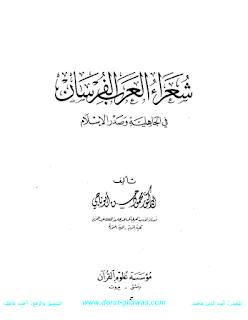شعراء العرب الفرسان في الجاهلية وصدر الإسلام