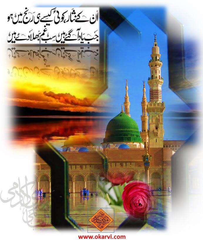 hazrat imaam ahmad raza karelvi poetry quote allama kokab noorani okarvi