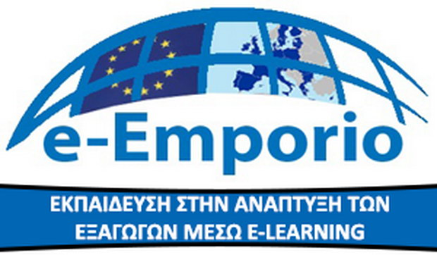 Συνέδριο στην Αλεξανδρούπολη για το Πρόγραμμα E-Emporio