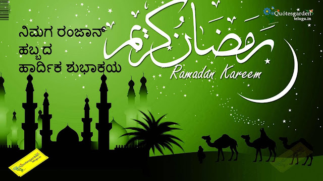 Best kannada Ramzan Greetings Eid Mubarak wishes pictures photoes images wallpapers