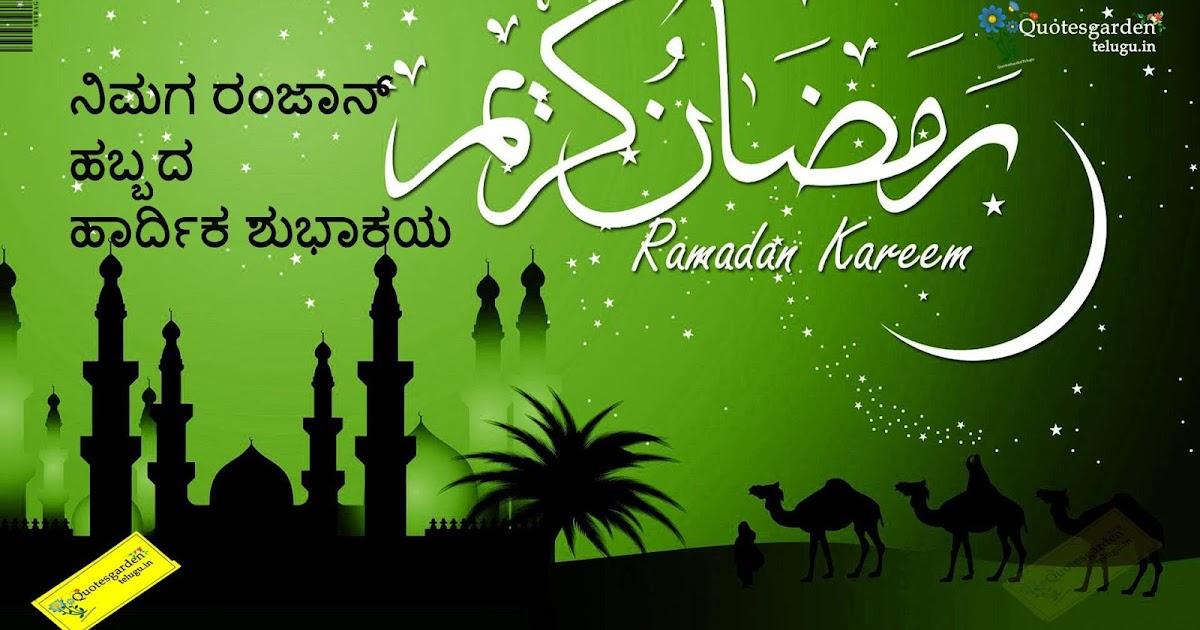 Best kannada Ramzan Greetings Eid Mubarak wishes pictures photoes ...