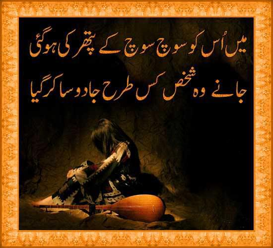 Soch - design poetry, poetry Pictures, poetry Images, poetry photos, Picture Poetry, Urdu Picture Poetry, urdu poetry,urdu image poetry