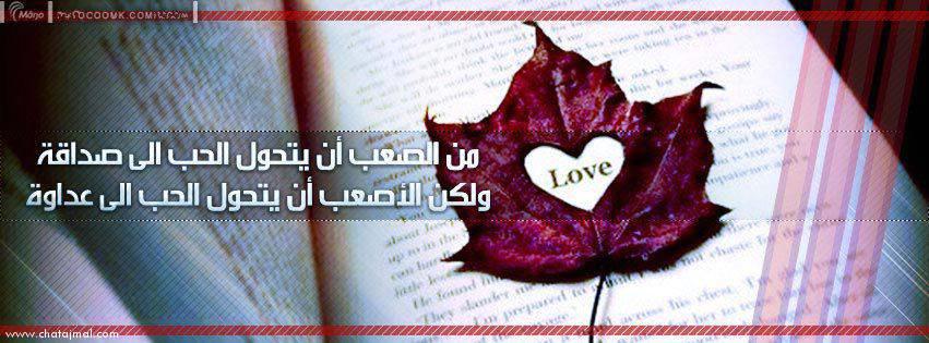اغلفة رومانسية عليها كلام , غلافــ رومانسية للفيس بوك - اجمل الصور الرومانسية لـاغلفة الفيسبوك 2013