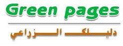 Green Pages دليلك الزراعى