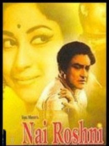 Nai Roshni 1967 Hindi Movie Watch Online