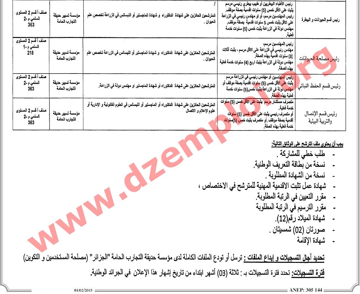 إعلان مسابقة توظيف في المؤسسة العمومية ذات الطابع الإداري لحديقة التجارب الحامة ولاية الجزائر Alg%2B04