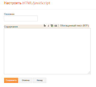Настройка гаджета  html javascript