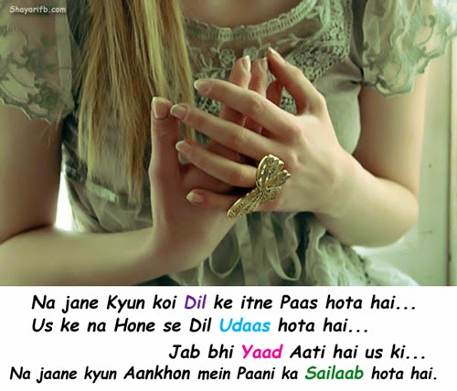 Dard Shayari | Its the pain that always feel inside the heart | Hindi shayari